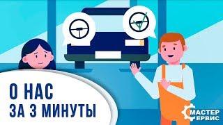 видео СТО Мастер Сервис