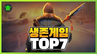 살아남자! 생존게임 추천 TOP 7