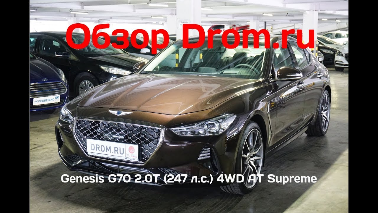genesis g70 2018 2 0t 247 л с 4wd at supreme видеообзор youtube