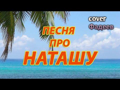 Максим Фадеев - Наташа (cover by GABROSHUK)