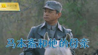 【1080P Full Movie】《马本斋和他的母亲》谨以此片纪念民族英雄马本斋英勇奋战的故事(周浩东/李嘉存/沙景昌)