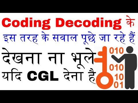 ✅ Coding Decoding के इस तरह के सवाल पूछे जा रहे है, देखना ना भूले यदि SSC CGL 2017 देना है!!!