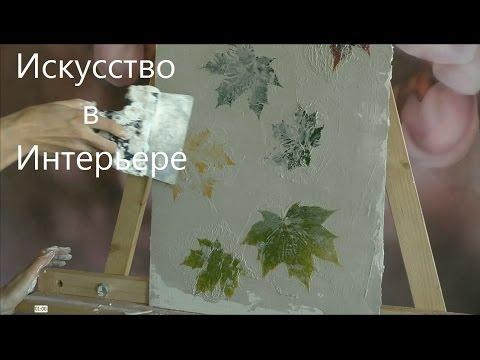 Декоративная штукатурка отпечатки листьев Листопад | Наталья Боброва