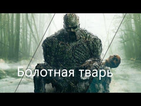 Болотная тварь 2019  - Иностранный трейлер -  Новый сериал Ужасов + Ссылка на просмотр