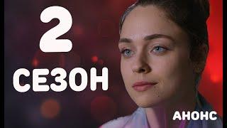 пОДАРИ МНЕ СЧАСТЬЕ 2 СЕЗОН (9 серия) Анонс и дата выхода возможного продолжения