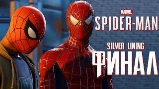 Прохождение Spider-Man PS4: Silver Lining DLC — Часть 3: ФИНАЛ.ДВА БРАТА ПАУКА!