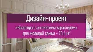 видео Дизайн проект трехкомнатной квартиры 70 кв м
