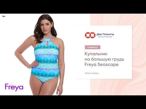 Слитный голубой купальник на большую грудь – купить в Москве, СПб