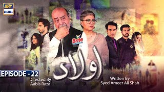 Aulaad Episode 22 - Presented by Brite [Subtitle Eng] - 20th April 2021 | ARY Digital Drama