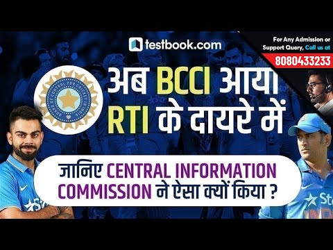 BCCI Booked Under RTI by Central Information Commission | Current Affairs 2018 for RRB, SSC & Bank