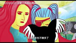 2/27【汪星人的奇幻漂流】中文預告