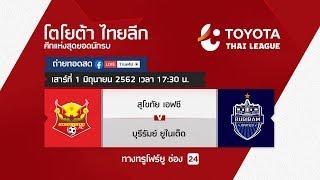 Toyota thai league 01/06/2019 สุโขทัย เอฟซี พบ บุรีรัมย์ ยูไนเต็ด