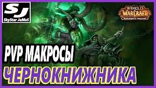 PVP МАКРОСЫ ДЛЯ ЧЕРНОКНИЖНИКА (Warlock macro WoW)