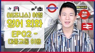 지하철, 버스, 기차 대중교통 이용 시 바로 써먹을 수 있는 영어 회화 표현 [(비즈니스) 여행 영어 회화 EP02]