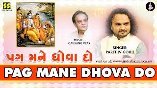 Pag Mane Dhova Do | Singer: Parthiv Gohil | Music: Gaurang Vyas