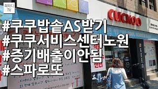 쿠쿠밥솥 AS 받기(쿠쿠 서비스센터 노원,증기배출이안됨…