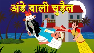 अंडे वाली चुड़ैल | Ande Wali Chudail | Panchtantra Ki Kahaniya in Hindi | Hindi Horror Kahaniya