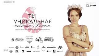 Всероссийский конкурс |Ты уникальная невеста России в Хабаровске.