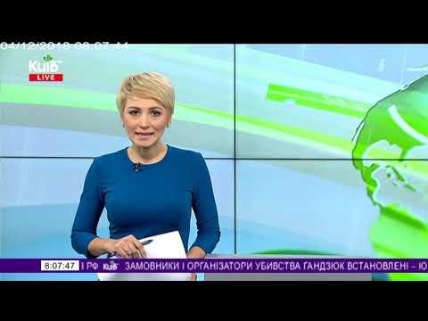 Телеканал Київ: 04.12.18 Столичні телевізійні новини 08.00