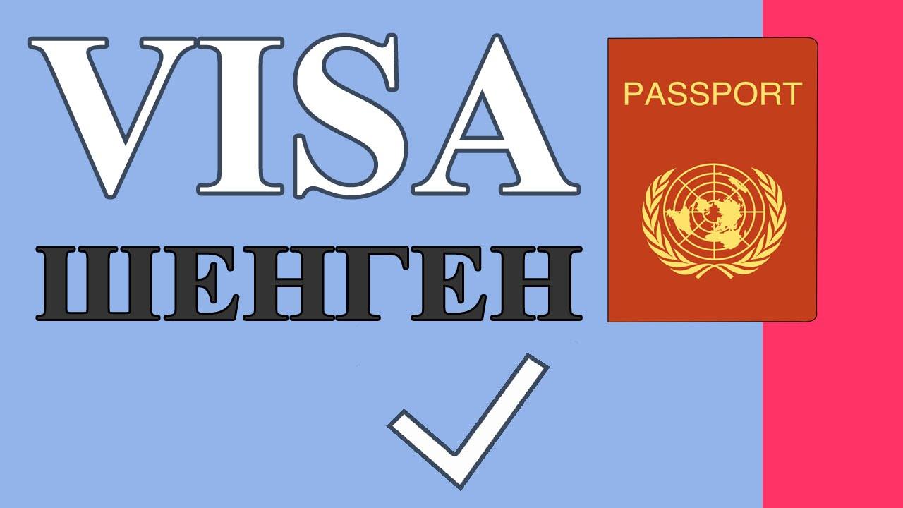 Шенгенская виза - пакет документов в посольство и заполнение заявления/анкеты на получение визы