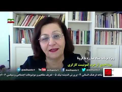 برنامه ویژه ستاد مقابله با بحران کرونا در ایران، با حضور مینااحدی، نسرین رمضانعلی و جهانشاه رشیدیان