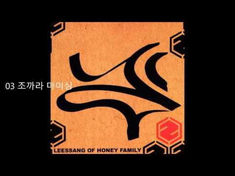 리쌍(Leessang) 1집 전곡 모음