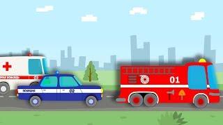 Мультики. Машинки. Пожарная машина, Полицейская машина, Скорая помощь. Новые серии