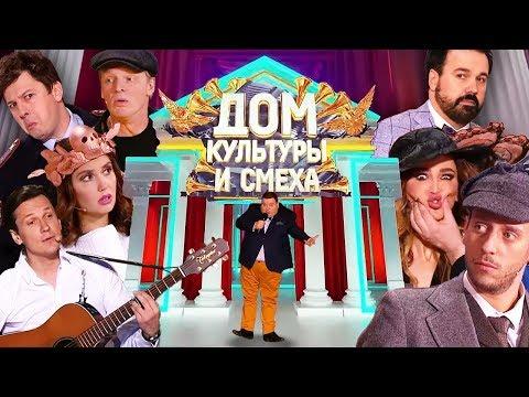 Дом культуры и смеха. Новое юмористическое скетч-шоу 2020 ...