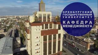 видео Кафедра менеджмента и экономики