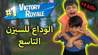 عادل الخخخوي بنهاية السيزن بفورتنايت - فريق عدنان - fortnite