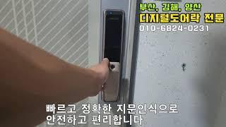 부산 부산진구 연지동 현관문 디지털 도어락 지문인식 푸…