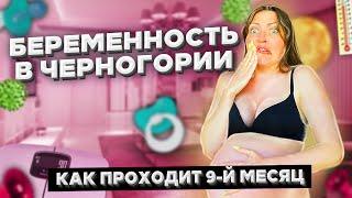 Беременность в Черногории как проходит 9й месяц