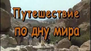 Мертвое море - путешествие по дну мира. Видео экскурсия(Мертвое море, Массада, Эйн-Геди, экскурсия Израиль., 2009-11-05T00:35:22.000Z)