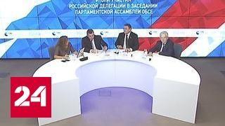Петр Толстой рассказал о встрече с американскими парламентариями