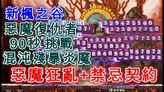 TMS【新楓之谷】 Maplestory- LV231 惡魔復仇者 90秒挑戰 混沌殘暴炎魔 (惡魔狂亂+禁忌契約好棒棒)  메이플스토리