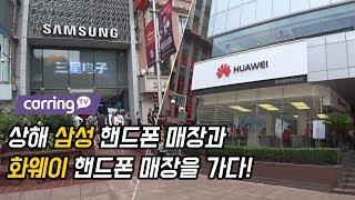 [카링TV] 상해에서 삼성 핸드폰 매장과 중국내 핸드폰…