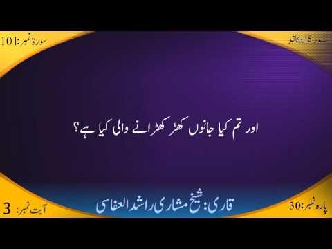101:Surah Al Qaria with Urdu Translation HD