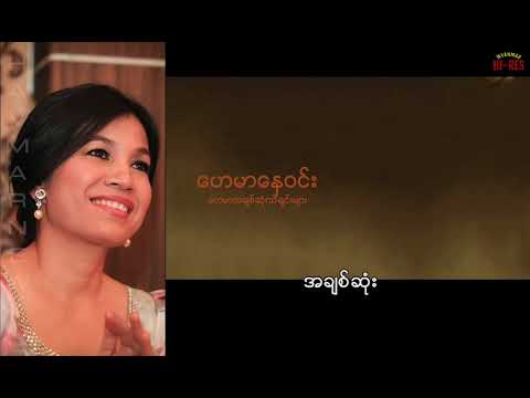 ေဟမာေနဝင္း - ေဟမာအခ်စ္ဆံုးသီခ်င္းမ်ား Hay Mar Nay Win - Hamar's Most Loved Songs(Full Album)