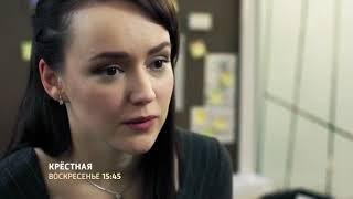 Крестная 1,2,3,4 серия (сериал,мелодрама)