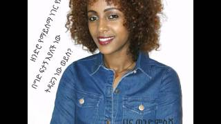Poem ግጥም : Fetagn Ena Lihid ፍታኝና ልሂድ - By Hana Wondimsesha