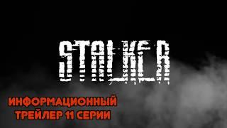 Лего Сталкер 11 серия трейлер мультфильма