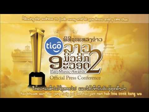 [Mp3 + Subs] Bee - Mahadsajan ມະຫັດສະຈັນ | Lao Music Awards Theme Song 2011