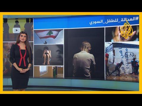 ???? العدالة للطفل السوري.. جريمة اغتصاب تهز مواقع التواصل  - 20:59-2020 / 7 / 2