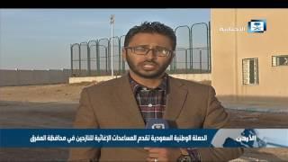 مغاريز: سعادة غامرة للنازحين عند مايرون قافلة الخير التي تسيرها الحملة السعودية