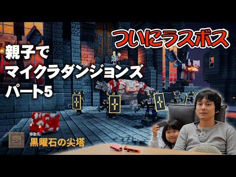 親子でゲーム実況 マインクラフトダンジョンズ Part5