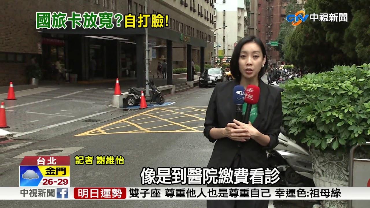 國民旅遊卡大放寬 難掩年金改革民怨│中視新聞 20180622 - YouTube