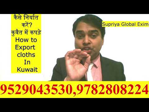 How to Export  cloths in Kuwait