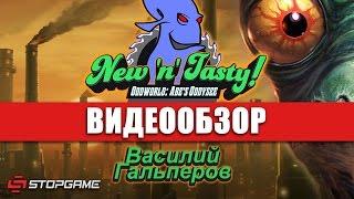 Обзор игры Oddworld: New 'n' Tasty