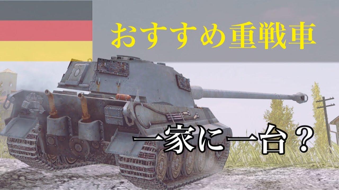 通常戦車なのにこんな強くしちゃっていいんですか[ゆっくり実況] WoT Blitz