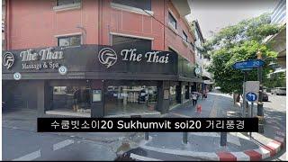 수쿰빗소이20 Sukhumvit soi20 거리풍경